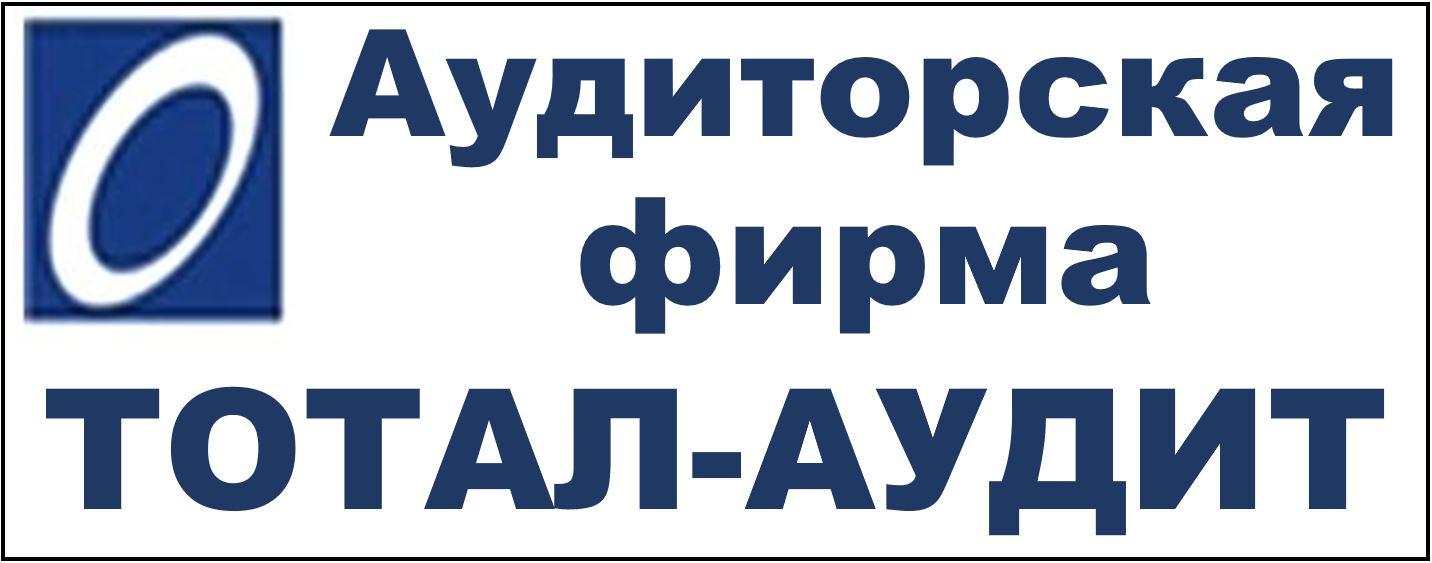 """ООО Аудиторская Фирма """"Тотал-Аудит"""""""